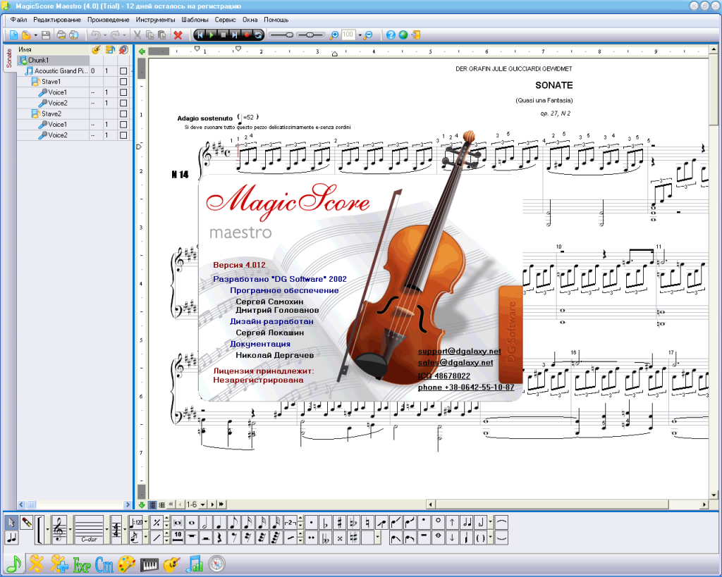free music writing software for pc